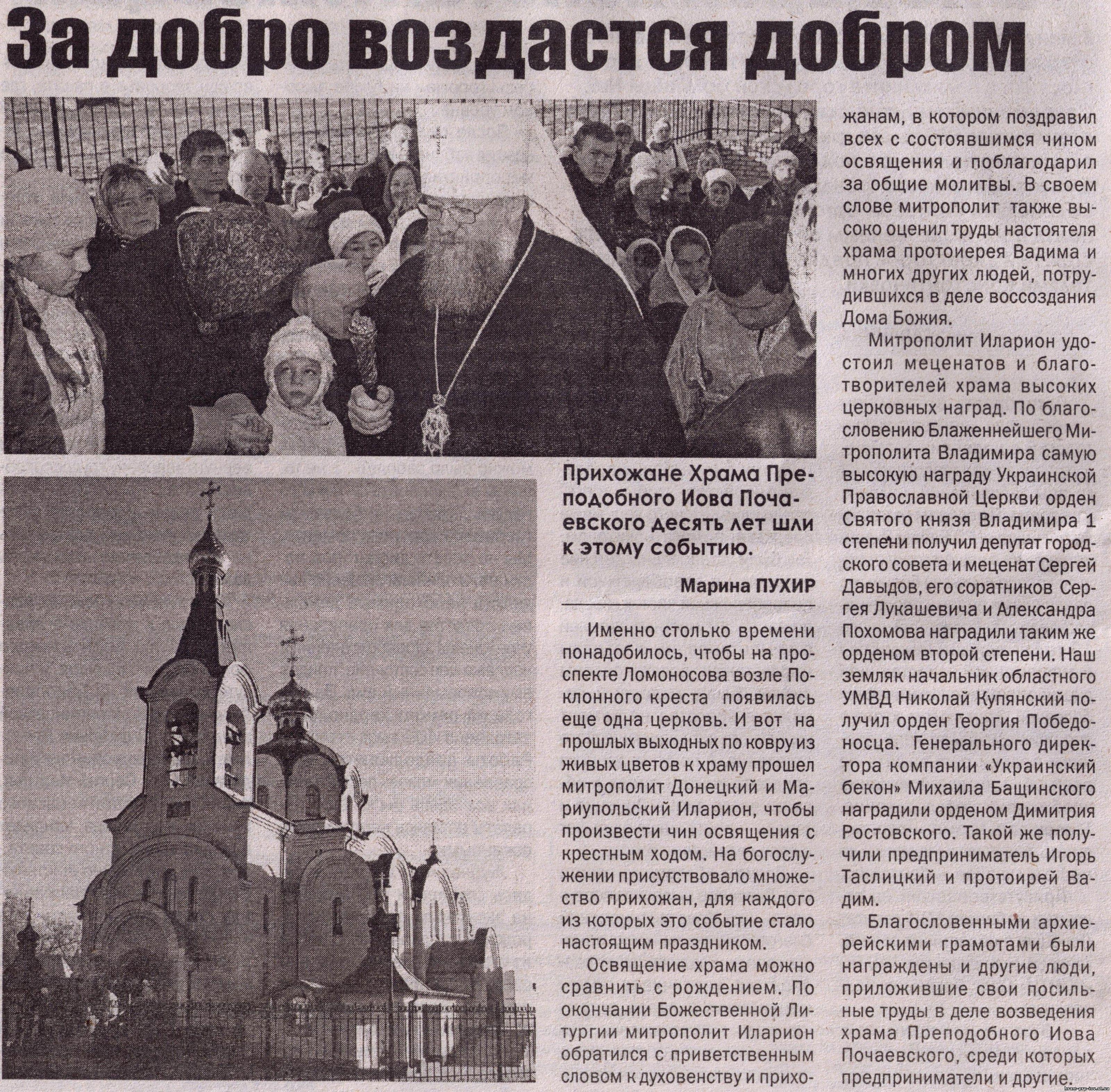 газета клипарт:
